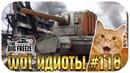 WOT ИДИОТЫ 118 Магическая система автобана и тупость союзников! swot-vod