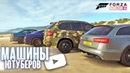 МАШИНЫ ЮТУБЕРОВ ЧЕЛЛЕНДЖ БУЛКИН ГОРДЕЙ FROST Forza Horizon 4