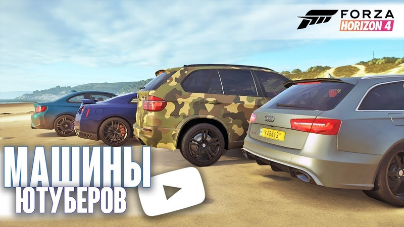 МАШИНЫ ЮТУБЕРОВ ЧЕЛЛЕНДЖ! (БУЛКИН, ГОРДЕЙ, FROST) - Forza Horizon 4