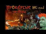 Проклятые Земли обзор игры по сети с HG mod 3.6.17