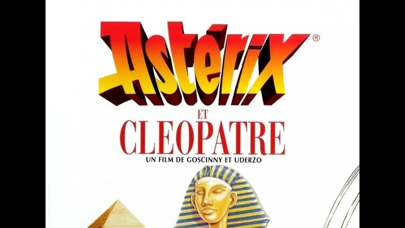 Астерикс и Клеопатра / Asterix and Cleopatra(Asterix et Cleopatre) 1968 Михалёв,1080,релиз от STUDIO №1