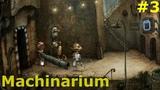 Прохождение Machinarium ЧТО ТАМ ДАЛЬШЕ НЕ ПОНЯТНО #3