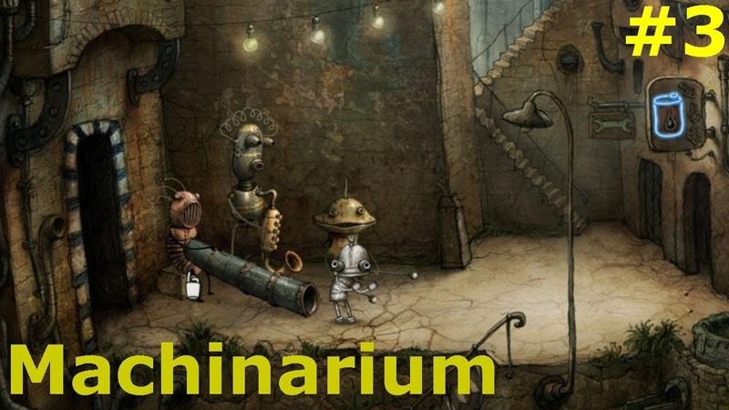 Прохождение Machinarium ЧТО ТАМ ДАЛЬШЕ НЕ ПОНЯТНО 3