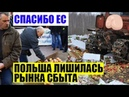 Польша лишилась источника дохода: Россия начала собственное производство!