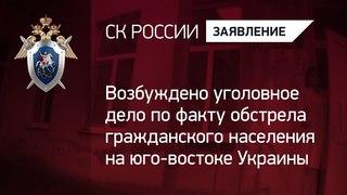 Возбуждено уголовное дело по факту обстрела гражданского населения на юго-востоке Украины