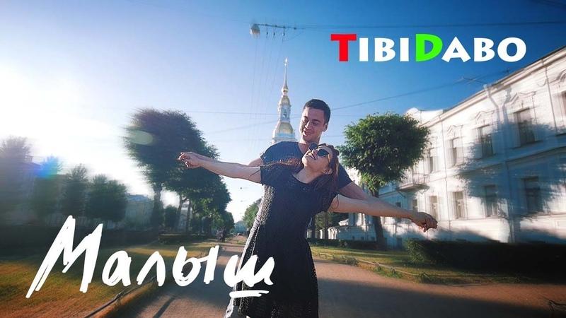 Клип «Малыш» новинка 2019 | Рок-группа TibiDabo | Песня о любви | Премьера Official Videoclip