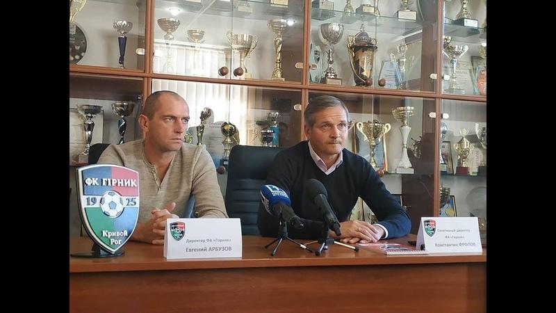 Константин ФРОЛОВ: Верю, в будущем Горняк будет играть в Премьер-лиге