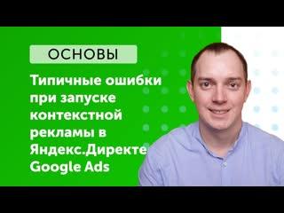 eLama: Типичные ошибки при запуске контекстной рекламы в Яндекс.Директе и Google Ads от 14.03.2019