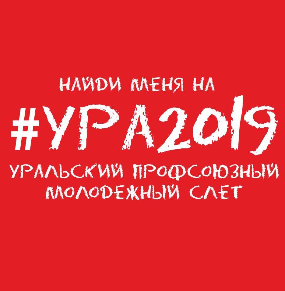 Афиша Челябинск УРА2019 Уральский профсоюзный молодежный слёт