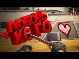 JOHAN Любовь в КС ГО CS GO (Фейлы и приколы в играх мармок squad 19)