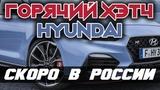 """Hyundai сертифицировала в России """"горячий"""" хэтчбек i30 N"""