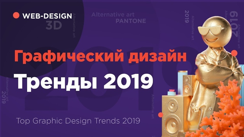 Тренды дизайна 2019
