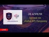 FIFA 18 | Групповой этап PS4 - eFOOTBALL RFPL CHAMPIONSHIP