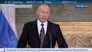 Новости на Россия 24 Владимир Путин Россия ждет от Турции конкретных шагов по нормализации отношений