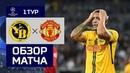 Янг Бойз Манчестер Юнайтед 0 3 Обзор матча 19 09 2018