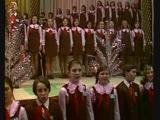 Большой детский хор ЦТ и ВР - Улица мира 1975 (А. Пахмутова Н. Добронравов)