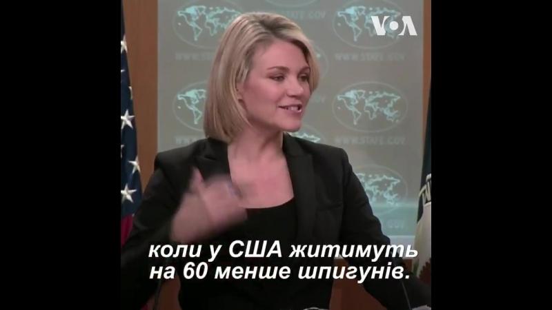 Речниця Держдепу США про видворення російських дипломатів: Наша країна буде почуватися краще, коли у США житимуть на 60 менше ш