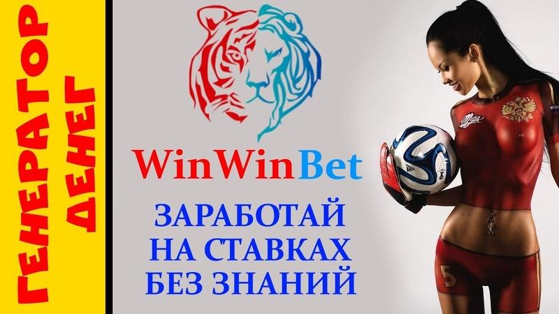WinWinBet Зарабатывай на спорте. Личный выбор достойный Вашего внимания!