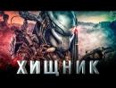 Хищник — Русский трейлер #2 (2018) Новый Фильм Ужасов