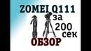 Штатив для начинающего фотографа видеографа ZOMEI Q 111 быстрый обзор за 200 секунд
