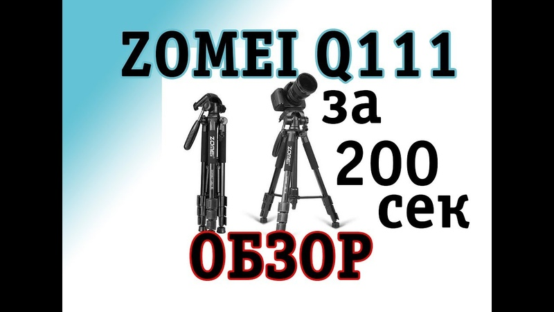 Штатив для начинающего фотографа/видеографа. ZOMEI Q 111 быстрый обзор за 200 секунд