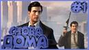 Прохождение Mafia 2 Снова дома 1