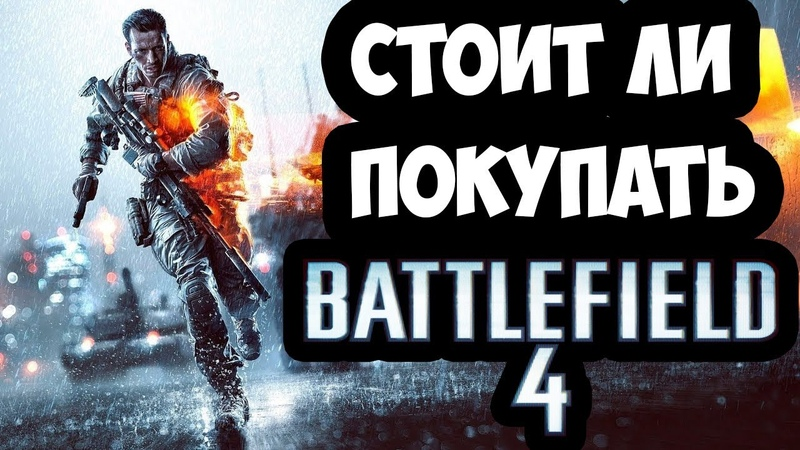 СТОИТ ЛИ ПОКУПАТЬ BATTLEFIELD 4 В 2019