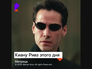 Ростелеком Киану Ривз