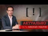 «Рейсы на Москву отменять не будем» Николай Субботин, директор ивановского аэропорта