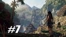 ТАЙНЫЙ ГОРОД ПАЙТИТИ ► Shadow of the Tomb Raider ► 7