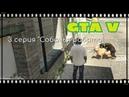 Прохождение ГТА 5 Grand Theft Auto V Собачья работа 3 серия