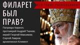 Является ли Филарет раскольником Россия подделала историю