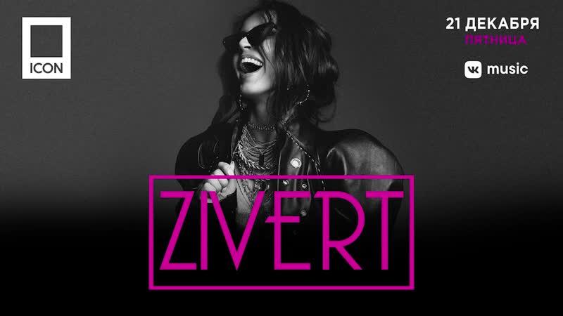 ZIVERT в клубе ICON 21 декабря