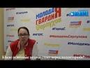 Руководитель МГЕР Серпухов Юлия Толкушкина о волонтерстве и ЯГП