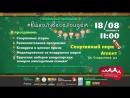 18 августа суббота ✌🏻 Московская Областная общественная организация Многодетные мамы проведёт на базе спортивного парка Атл