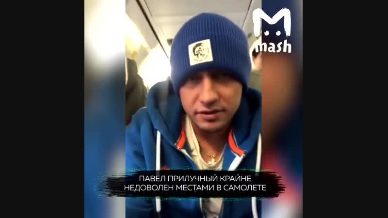Звезда «Мажора» обматерил Utair за места в самолете