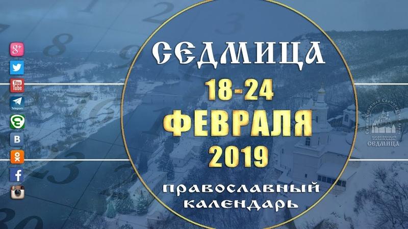 Мультимедийный православный календарь на 18 24 февраля 2019 года