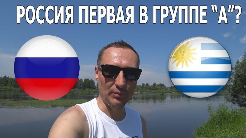 Уругвай-Россия Чемпионат мира по футболу Группа А Код Ставки