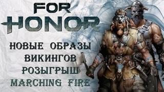 For Honor - Новые образы викингов / Розыгрыш дополнения Marching Fire / Кастомизация У-Линь
