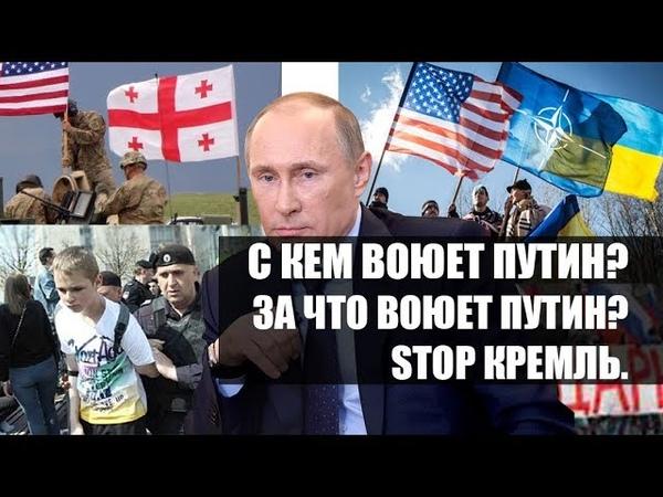 STOP Кремль! За что воюет Путин? Пограничная ZONA STV
