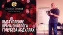 Global Trand Company продукция отзывы Лекция врача онколога Голубева Абдуллах