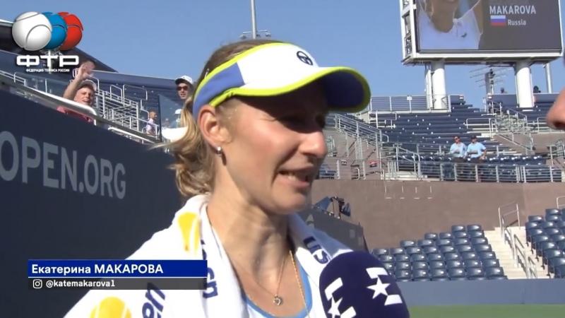Ekaterina Makarova | Interview | US Open 2R