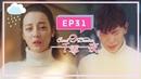 Eng Sub 《一千零一夜》第31集 Sweet Dreams EP31 曼荼罗影视出品 欢迎订阅 迪丽热巴 邓伦