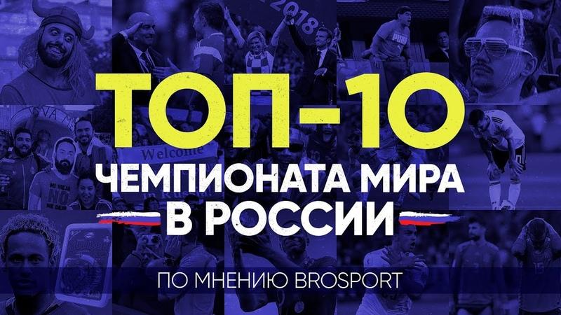 TOП-10 лучших моментов Чемпионата мира 2018, которые мы никогда не забудем | BROSPORT