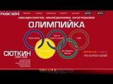 Валерий Сюткин и Light Jazz - Олимпийка (Альбом 2016 г)