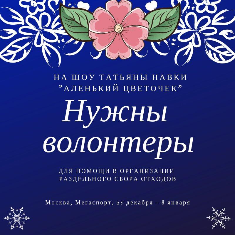 """Ледовое шоу Татьяны Навки """"Аленький цветочек"""" - Страница 5 _tVDVb5tkTM"""