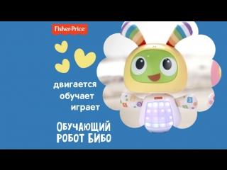 Развивающая игрушка «Обучающий робот Бибо» от Fisher Price