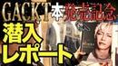 【動画ニュース】GACKTプラチナムブック発売記念!渋谷で開催中の