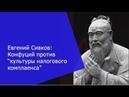 Евгений Сивков Конфуций против налогового комплаенса