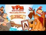Три богатыря и Наследница престола - Тизер